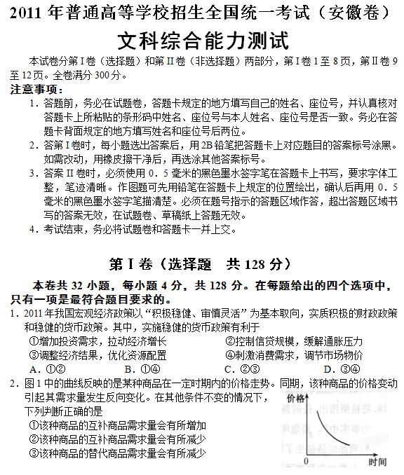 2011年安徽高考文科综合试题及答案
