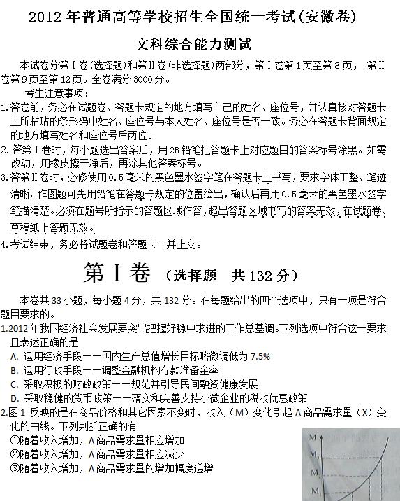 2012年安徽高考文科综合试题及答案