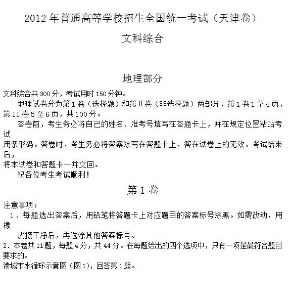 2012年天津高考文科综合试题及答案