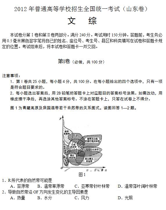 2012年山东高考文科综合试题及答案