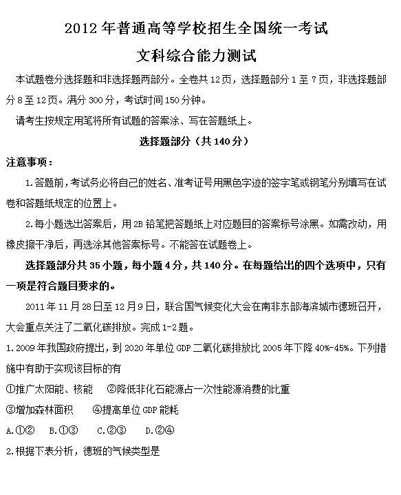 2012年浙江高考文科综合试题及答案