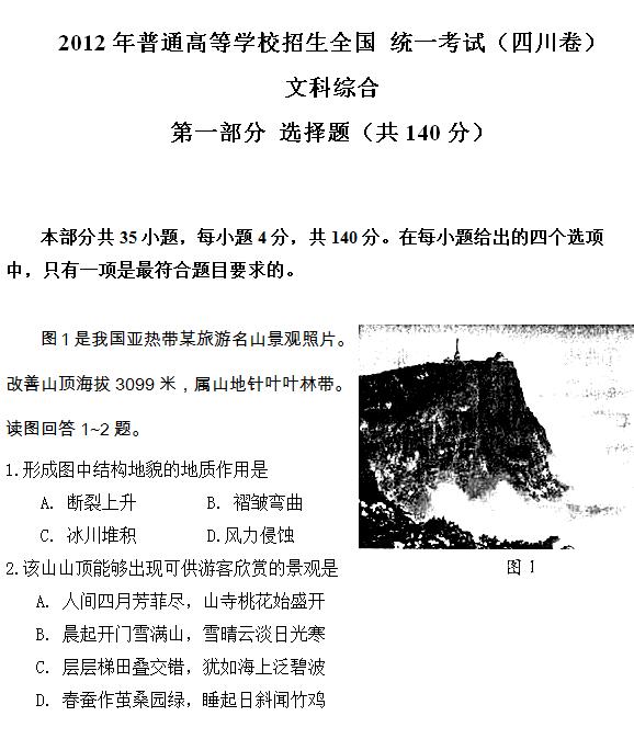 2012年四川高考文科综合试题及答案