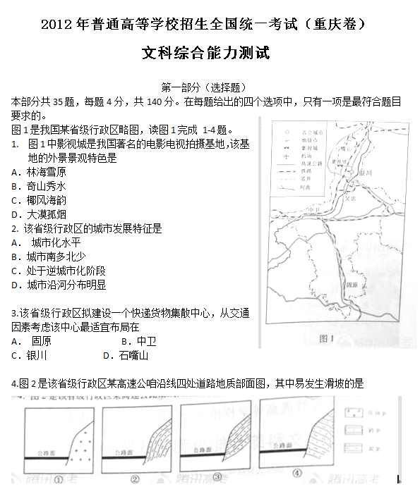 2012年重庆高考文科综合试题及答案