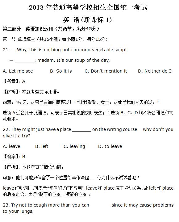 2013年新课标I高考英语试题及答案