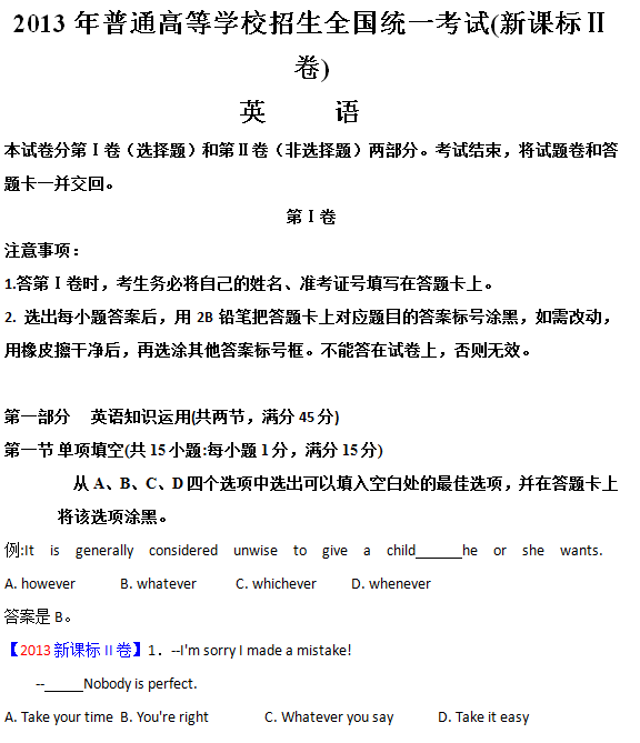 2013年新课标II高考英语试题及答案