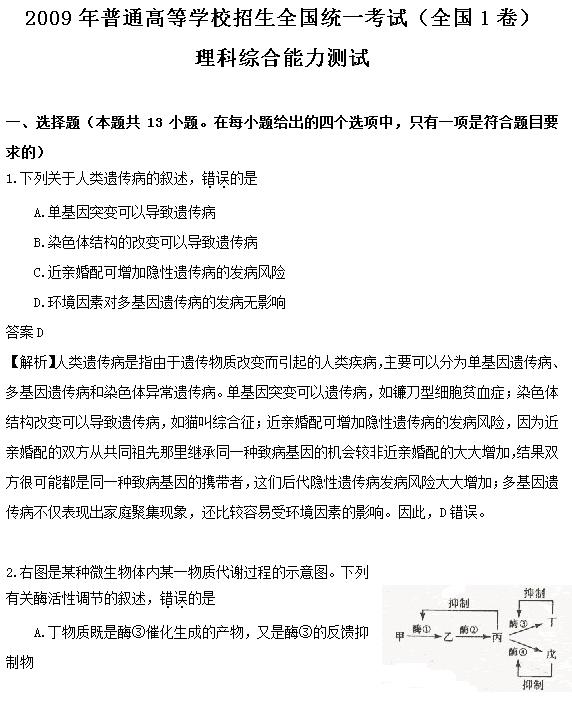 2009年全国卷I高考理科综合试题及答案
