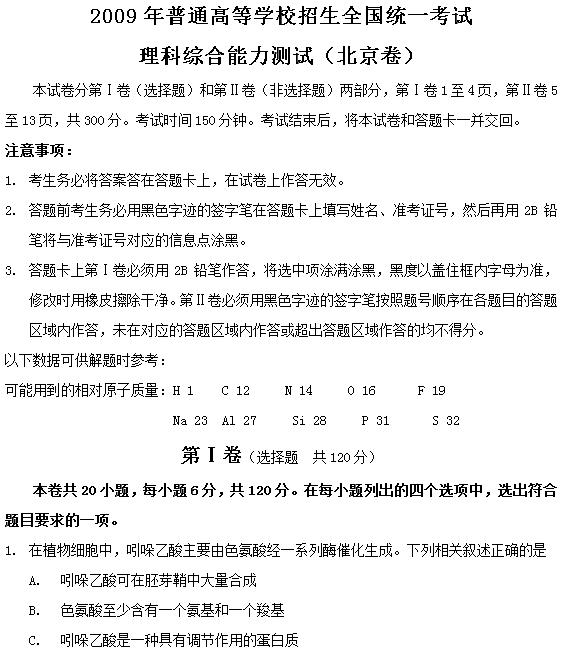 2009年北京高考理科综合试题及答案