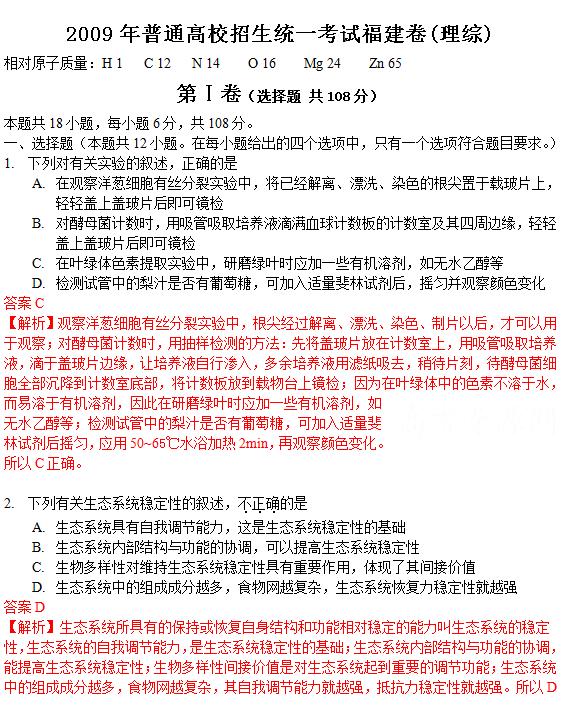 2009年福建高考理科综合试题及答案