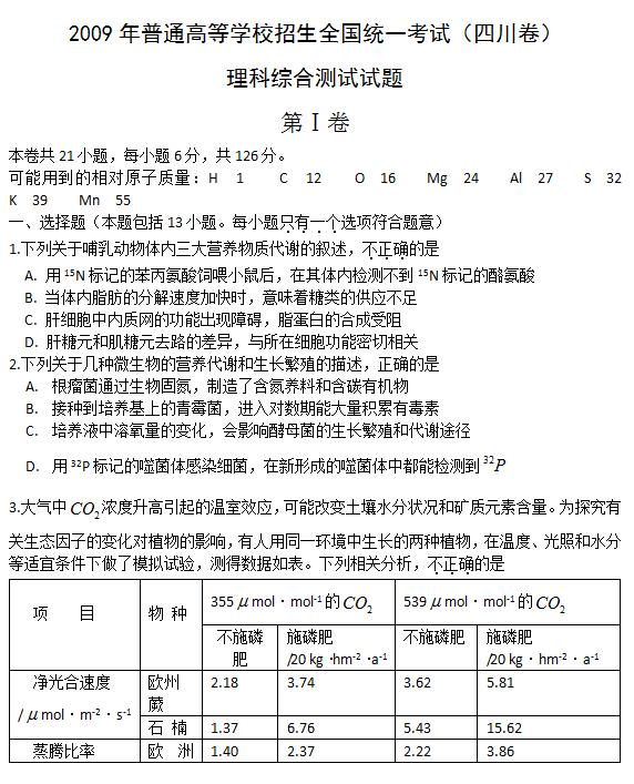 2009年四川高考理科综合试题及答案