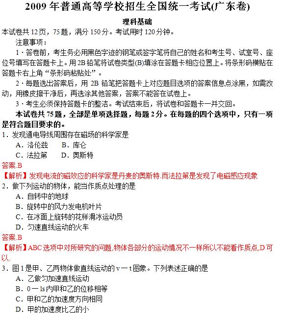 2009年广东高考理科综合试题及答案