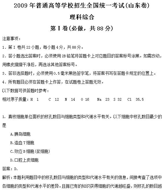 2009年山东高考理科综合试题及答案