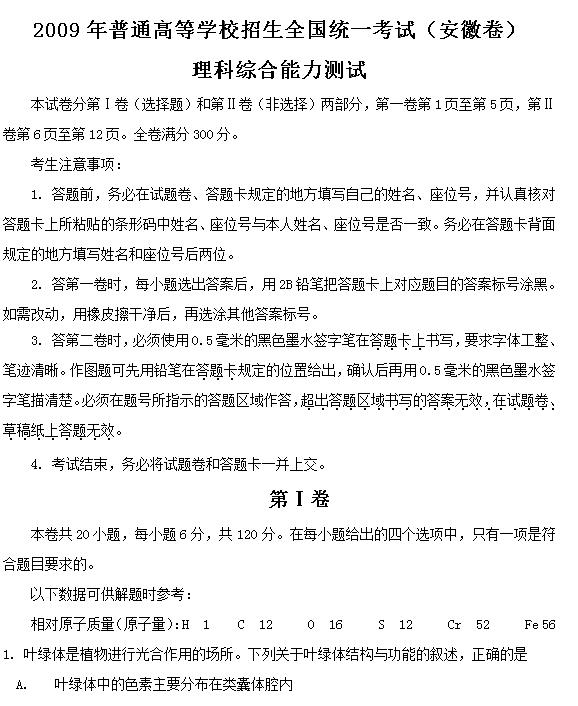 2009年安徽高考理科综合试题及答案