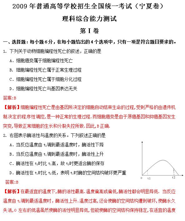 2009年宁夏高考理科综合试题及答案