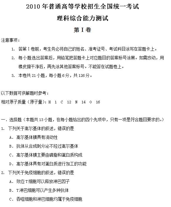 2010年全国卷II高考理科综合试题及答案