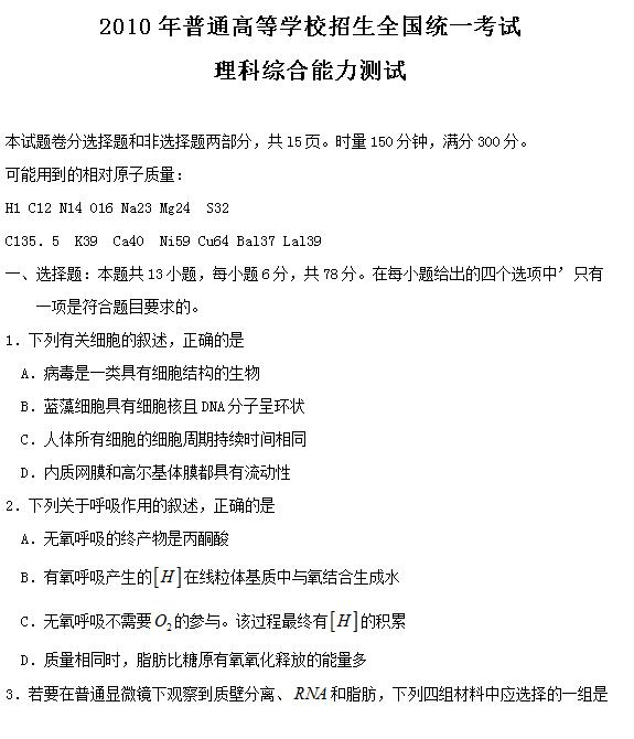 2010年新课标高考理科综合试题及答案