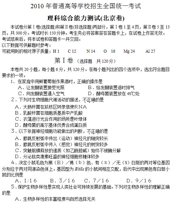 2010年北京高考理科综合试题及答案