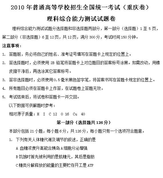 2010年重庆高考理科综合试题及答案