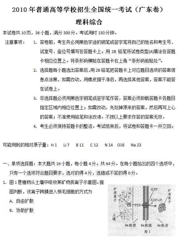 2010年广东高考理科综合试题及答案