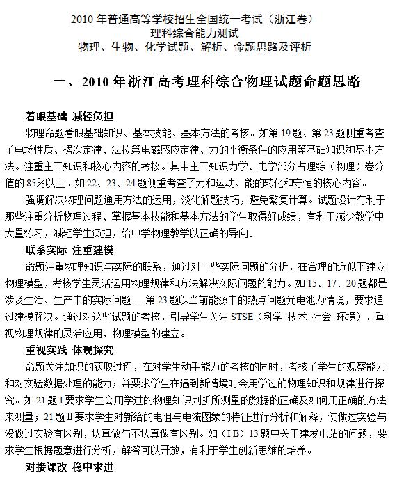2010年浙江高考理科综合试题及答案