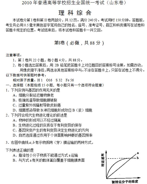 2010年山东高考理科综合试题及答案