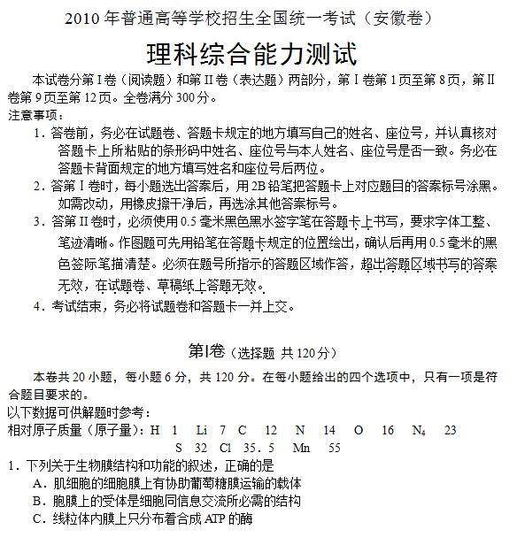 2010年安徽高考理科综合试题及答案