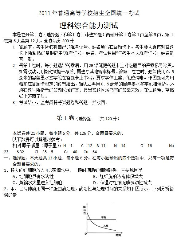 2011年新课标高考理科综合试题及答案