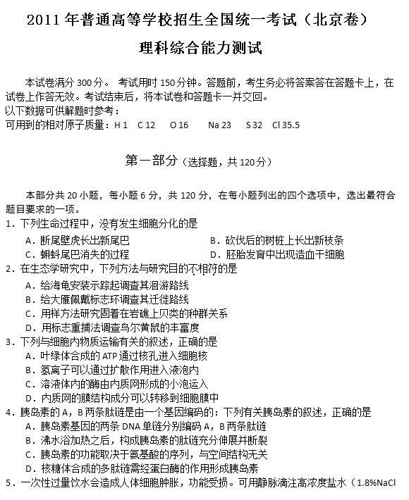 2011年北京高考理科综合试题及答案