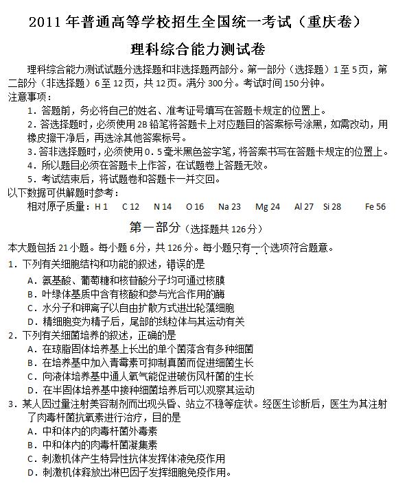 2011年重庆高考理科综合试题及答案
