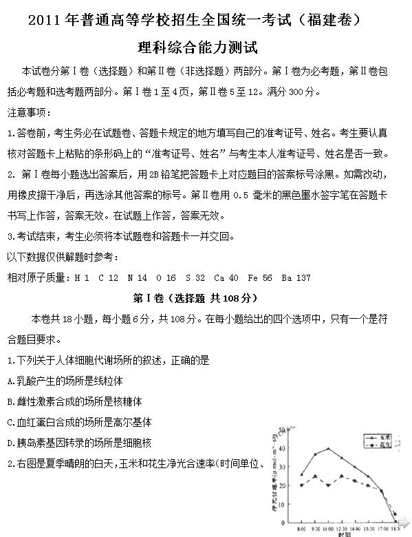 2011年福建高考理科综合试题及答案