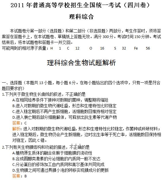 2011年四川高考理科综合试题及答案