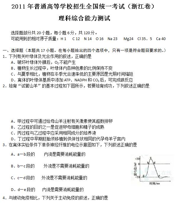 2011年浙江高考理科综合试题及答案