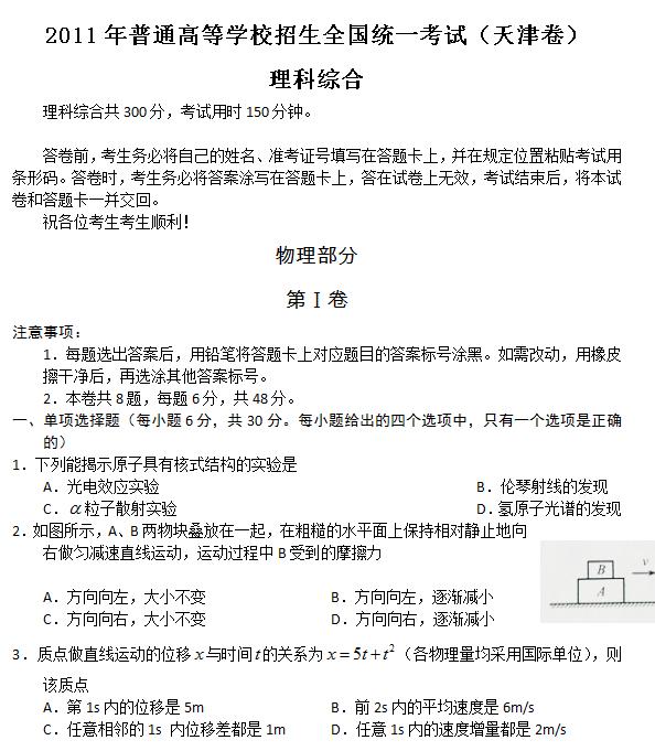 2011年天津高考理科综合试题及答案