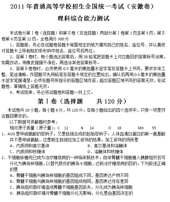 2011年安徽高考理科综合试题及答案
