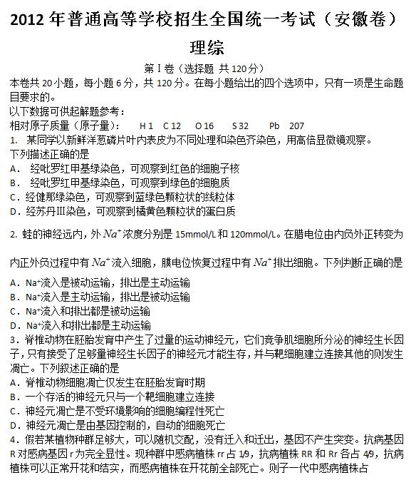 2012年安徽高考理科综合试题及答案