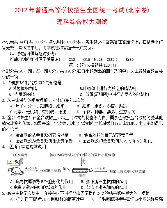 2012年北京高考理科综合试题及答案
