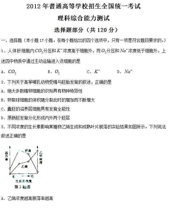 2012年浙江高考理科综合试题及答案