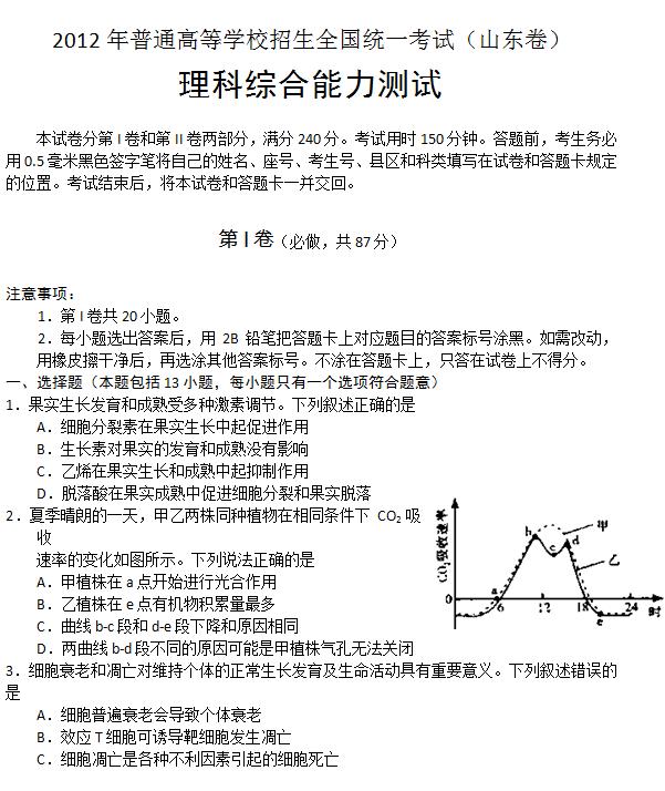 2012年山东高考理科综合试题及答案