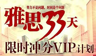 雅思33天限时冲分VIP计划