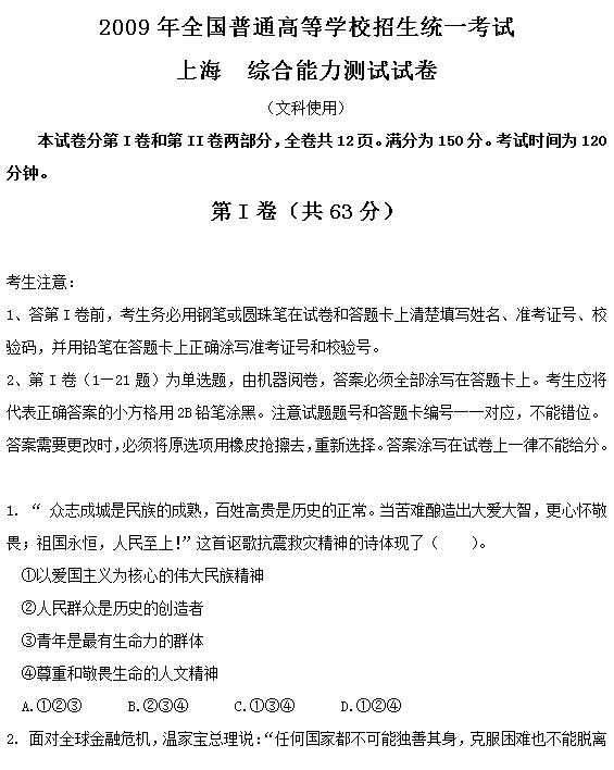 2009年上海高考文综试题及答案