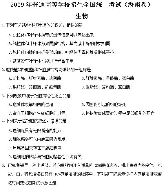 2009年海南高考理综试题及答案