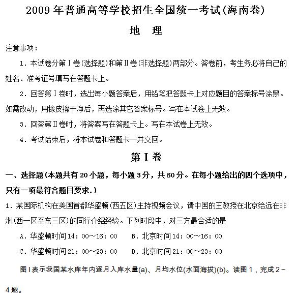 2009年海南高考文综试题及答案