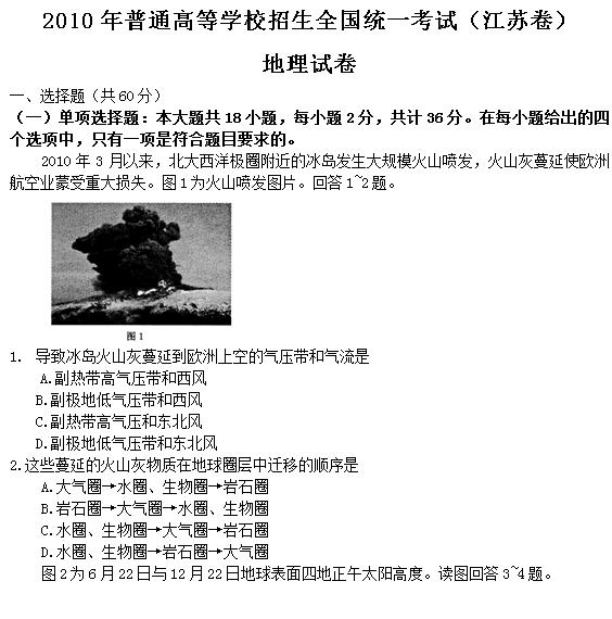 2010年江苏高考文综试题及答案