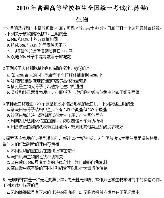 2010年江苏高考理综试题及答案