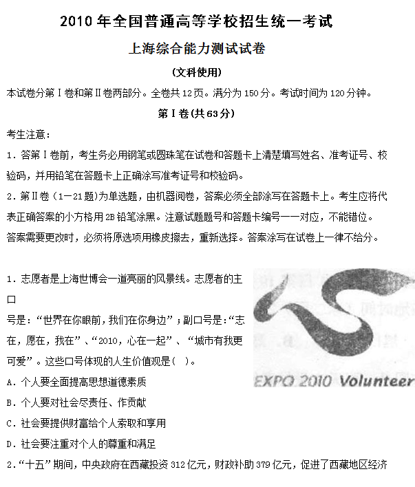 2010年上海高考文综试题及答案