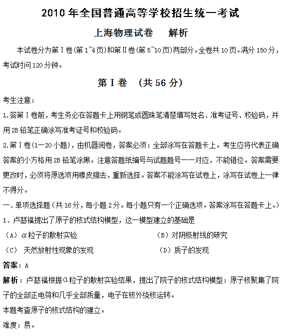 2010年上海高考理综试题及答案