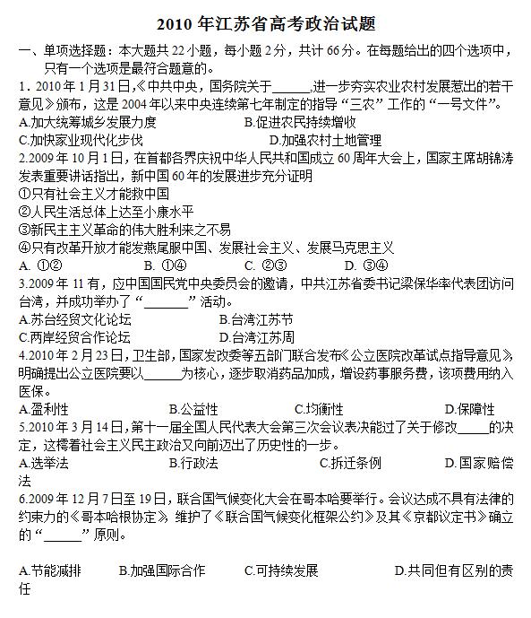 2010年江苏高考政治试题及答案