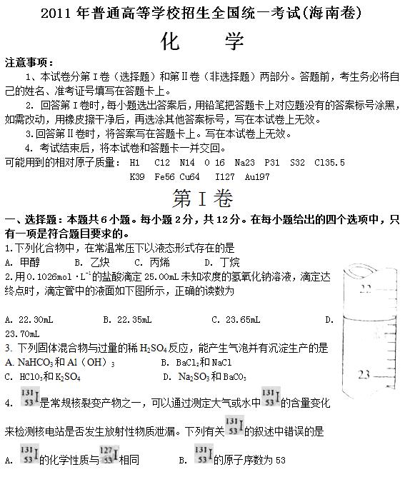 2011年海南高考化学试题及答案