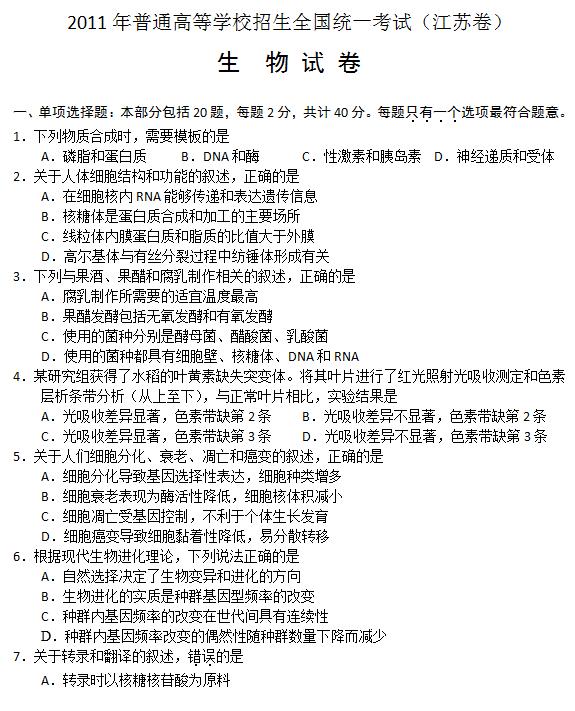 2011年江苏高考理综试题及答案