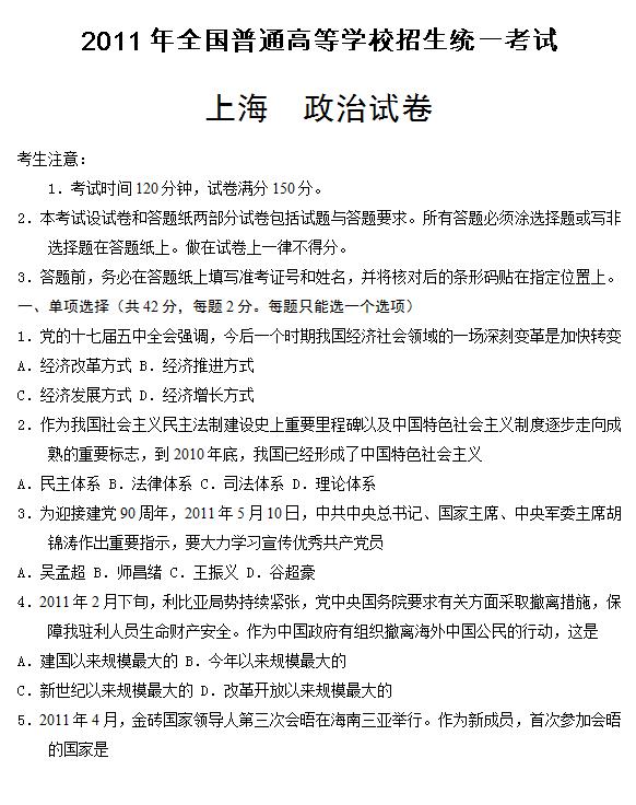 2011年上海高考政治试题及答案