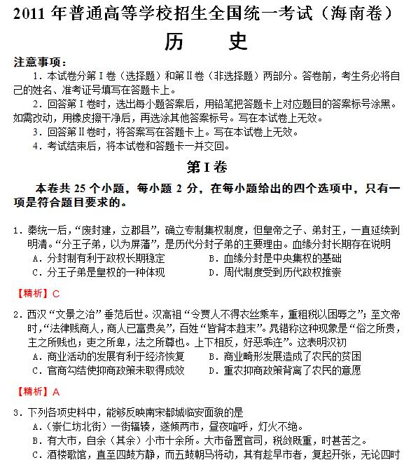 2011年海南高考历史试题及答案